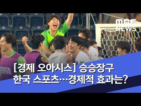 [경제 오아시스] 승승장구 한국 스포츠…경제적 효과는? (2019.06.14/뉴스외전/MBC)