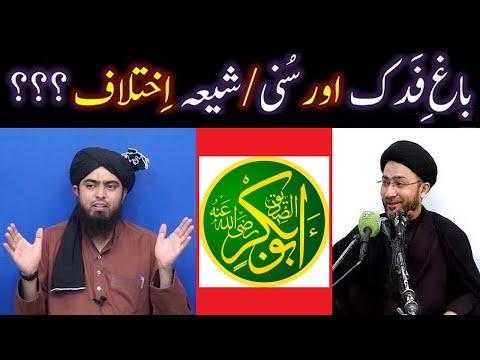 Bagh-e-FADAK peh SUNNI & SHIAH Ikhtelaf main HAQ kia hai ??? (By Engineer Muhammad Ali Mirza)