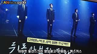 [ 젝스키스 신곡 홍보광고 ]이마트 동선스크린 영상광고 양재점