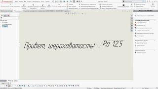 solidWorks изменение размера шрифта знака шероховатости