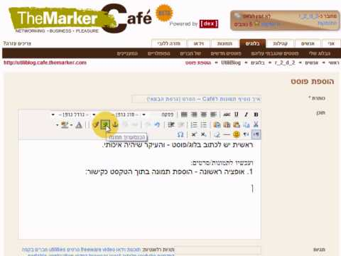 TheMarker Cafe Photos upload