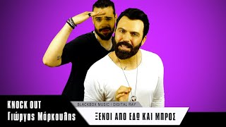 Knock Out ft  Γιώργος Μάρκουλης - Ξένοι από εδώ και μπρος - Official Music Video