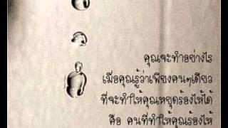Video Thai Music download MP3, 3GP, MP4, WEBM, AVI, FLV Maret 2018