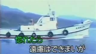 北島三郎 - なみだ船