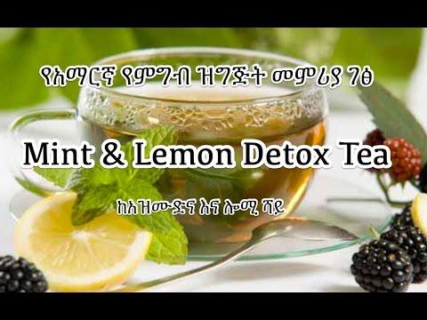 ከአዝሙድና እና ሎሚ ሻይ - Mint & Lemon Detox Tea - የአማርኛ የምግብ ዝግጅት መምሪያ ገፅ