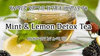 Mint & Lemon Detox Tea - Amharic Recipe
