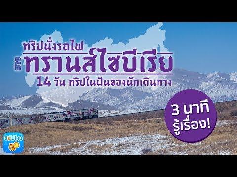3 นาทีรู้เรื่อง : ทริปรถไฟสายทรานส์ไซบีเรีย 14 วัน จีน มองโกเลีย รัสเซีย ทริปในฝันของนักเดินทาง