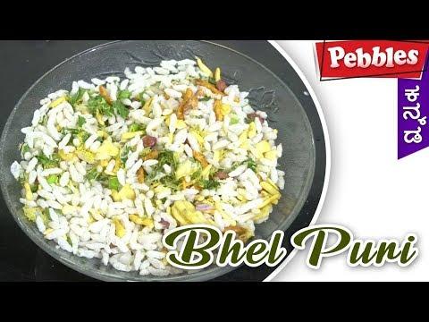 How to Make a Bhel Puri Recipe in Kannada | Street Style Bhel Puri