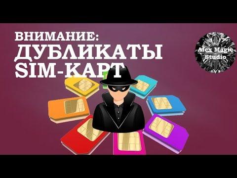 Мошенничество: Подделка СИМ-карт. Взлом онлайн-банка по номеру. Как защитить SIM-карту и деньги?