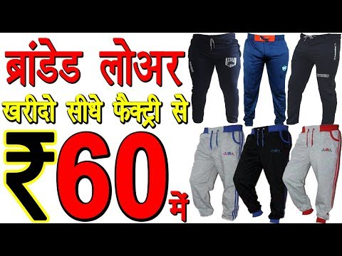 Lower manufacturer in delhi | lower wholesale market | buy lower from direct factory | sports lower