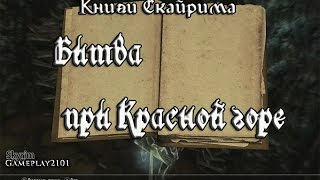 Книги Скайрима Битва при Красной горе