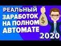 Автоматический заработок на форекс 2020 как работает и зарабатывает автоматический торговый робот FX