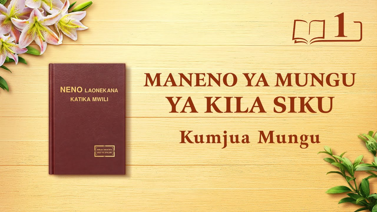 Maneno ya Mungu ya Kila Siku | Kumjua Mungu Ndiyo Njia ya Kumcha Mungu na Kuepuka Maovu | Dondoo 1