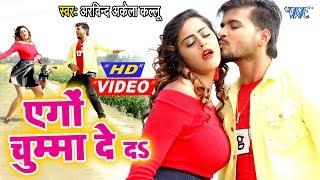 तेजी से वायरल हो रहा है #Arvind Akela Kallu और Yamini Singh का यह रोमांटिक वीडियो
