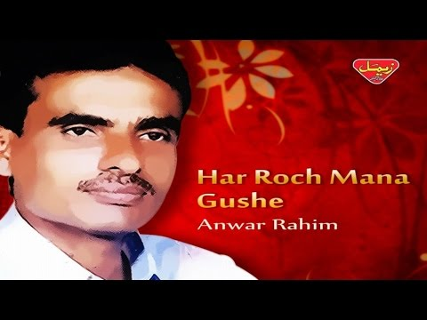 Anwar Rahim - Har Roch Mana Gushe - Balochi Regional Songs