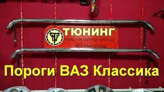 видео Бампера и пороги ВАЗ 2101, 2102, 2103, 2104, 2105, 2106, 2107