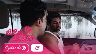 Sithin Siyawara | Episode 13 - (2018-05-08) | ITN Thumbnail