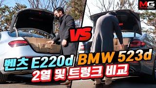 BMW 5시리즈 vs 벤츠 E클래스 비교 시승! 뒷좌석과 트렁크만 살펴봤습니다(이번엔 승차감도^^) [아빠의 리뷰-4]