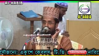 শবে বরাত এর তাৎপর্য   Bangla Waz   Mawlana  Abdullah Al Amin    AL HABIB ISLAMIC