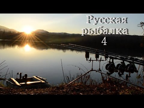 Русская Рыбалка 4 Russian fishing 4 Воскресный вечерний стрим!