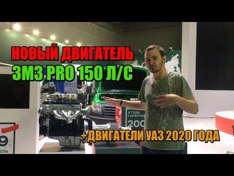 Новый двигатель УАЗ 150 л/с ЗМЗ Про и двигатели 2020 года