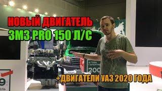 видео Новый двигатель УАЗ Патриот 2.7 устройство ГРМ, технические характеристики