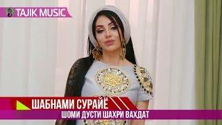 Шабнами Сурайё - Маст бишам. Шоу консерти Шахри Вахдат | Shabnami Surayo - Concert Shahri Vahdat