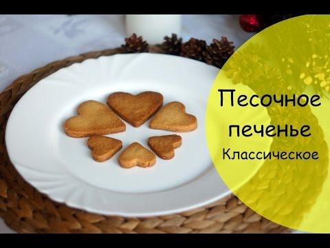 Песочное печенье классический рецепт