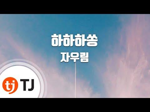[TJ노래방] 하하하쏭 - 자우림 (HaHaHa Song - Jaurim) / TJ Karaoke