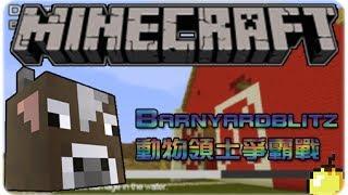 Gambar cover [Hins Plays] Minecraft - Barnyardblitz ►牛定人呀我?!