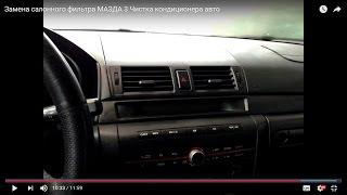 Замена салонного фильтра МАЗДА 3 Чистка кондиционера авто