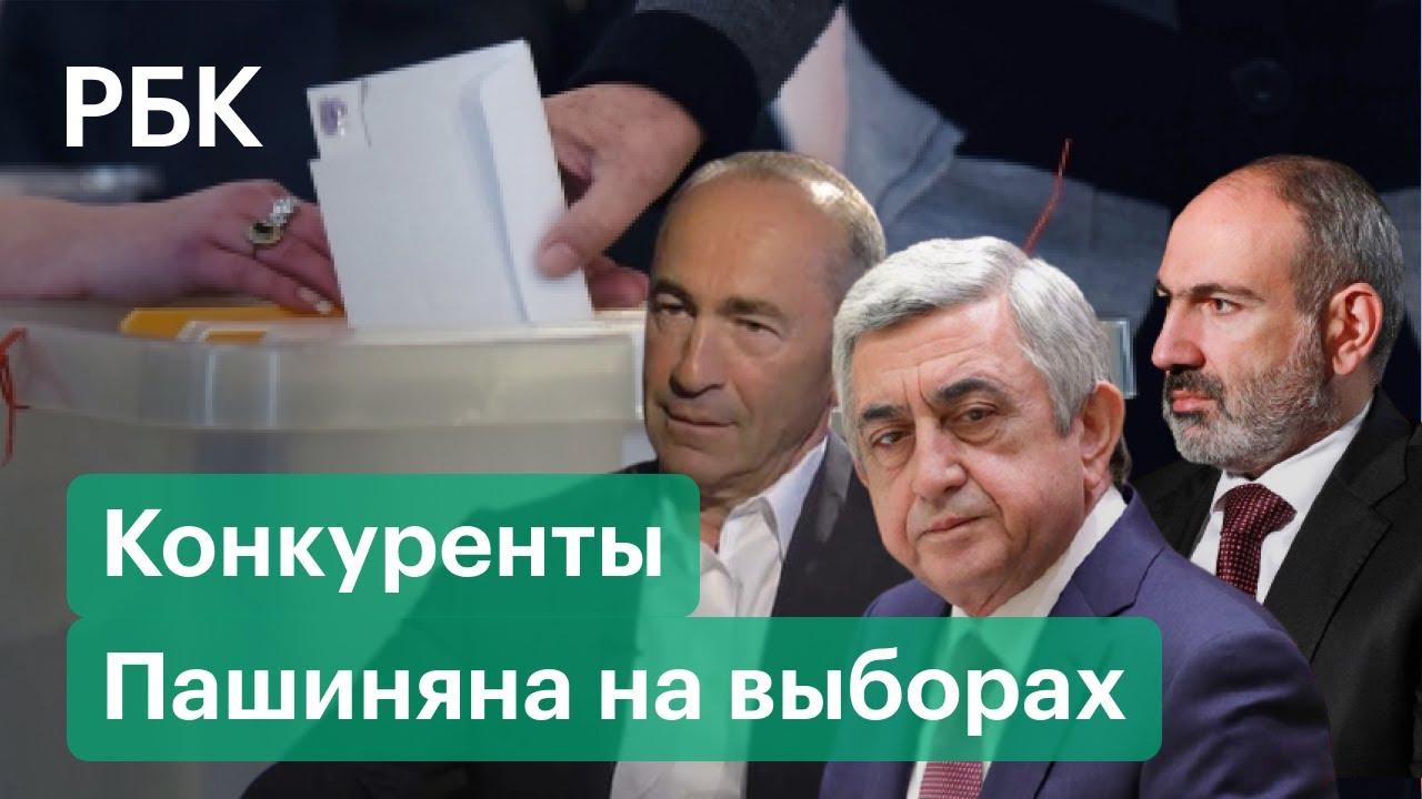 Главные претенденты на победу в парламентских выборах в Армении Пашинян Кочарян и Саргсян
