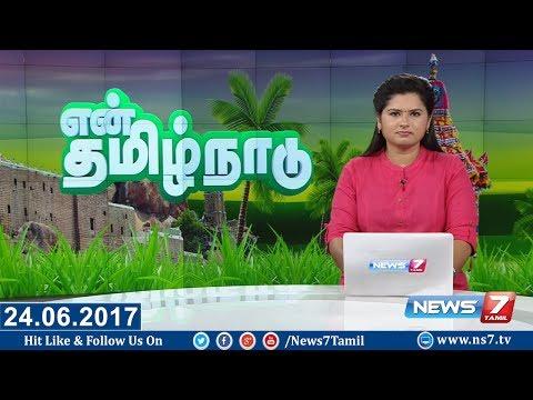 En Tamilnadu News | 24.06.17 | News7 Tamil