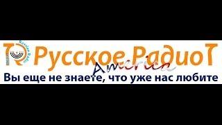 Russian Radio 7 Утренние новости