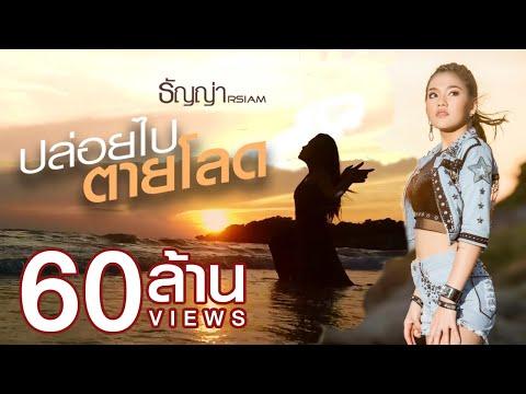 ปล่อยไปตายโลด : ธัญญ่า Rsiam [Official MV]