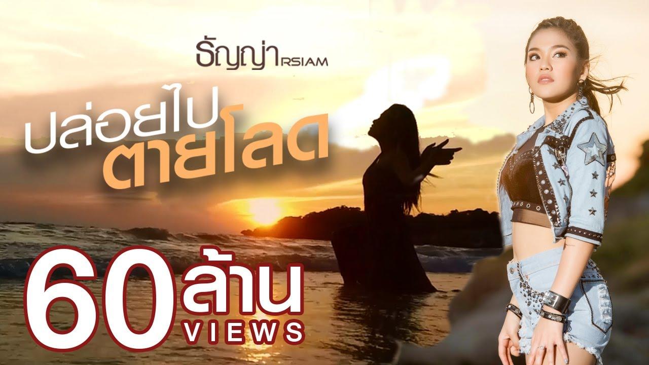 ปล่อยไปตายโลด : ธัญญ่า Rsiam [Official MV] #1