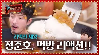 Joonho Jung, Admire the Texture and Taste of Boiled Apple Pancake♥ (ft. Ice Cream)