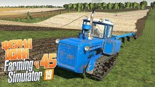Земляные работы заказывали? А мы вам срыли холм - ч45 Farming Simulator 19