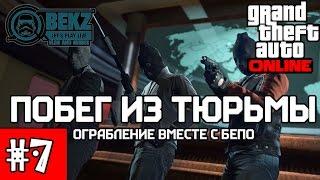 GTA 5 ONLINE: ПОБЕГ ИЗ ТЮРЬМЫ - Мокрое дело. Вместе с Бепо #7