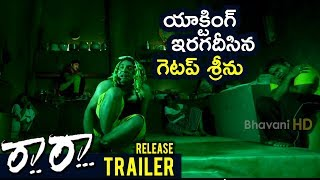 Raa Raa Release Trailer 2 | Srikanth, Naziya | 2018 Latest Telugu Movie Trailers
