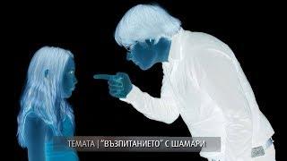 """ОТБЛИЗО - """"Възпитанието"""" с шамари"""