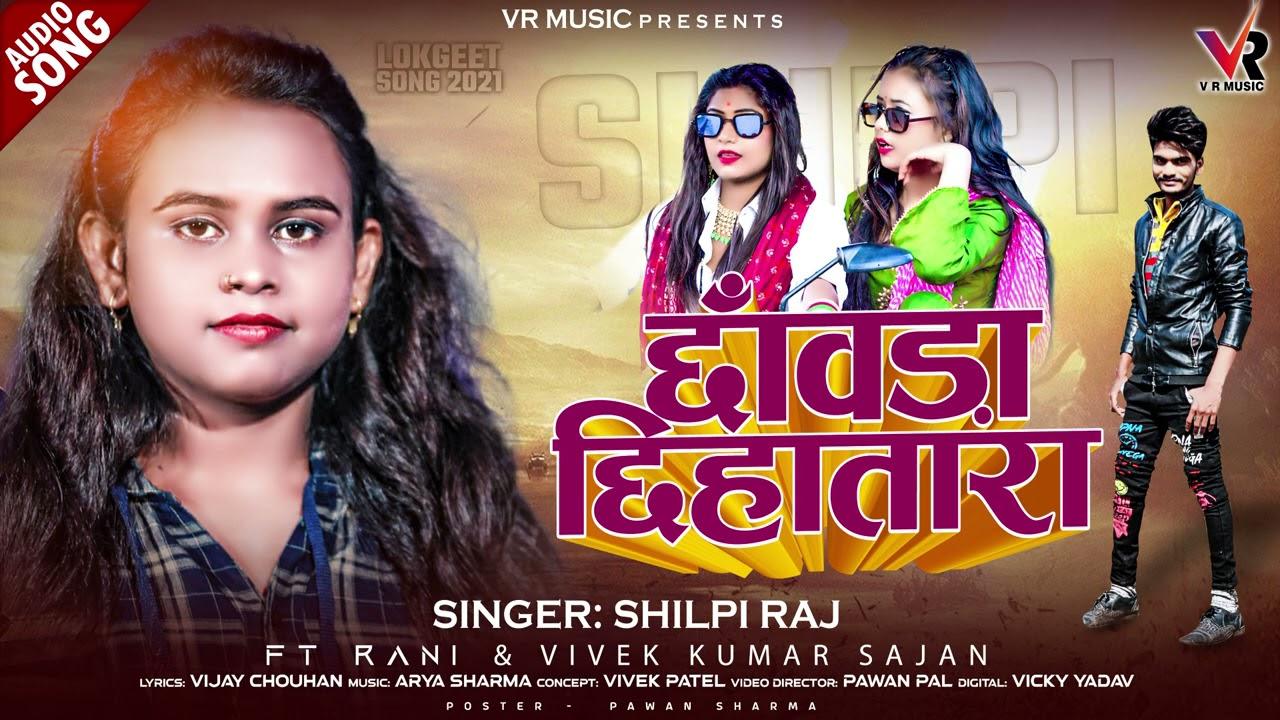 छाँवडा छिहातारा | Shilpi Raj | Rani | Chhawda Chhihatara | Bhojpuri Hit Song 2021