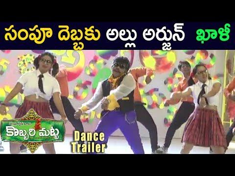 Sampoorneshbabu Mindblowing Dance | Kobbari Matta Making Video | Latest Telugu Movie
