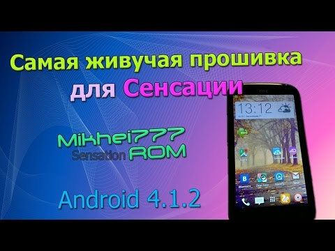 Обзор самой живучей прошивки для HTC Sensation - Mikhei777