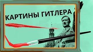 Картины Гитлера Адольф Гитлер художник