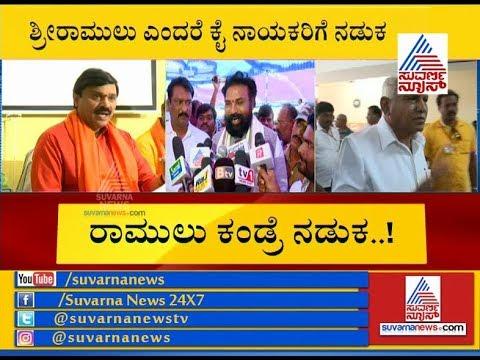 """CM Kumaraswamy Has Been Taking Political Revenge"" Says Sriramulu"