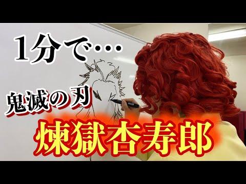 アイデンティティ田島による野沢雅子さんの「煉獄杏寿郎」1分速描き