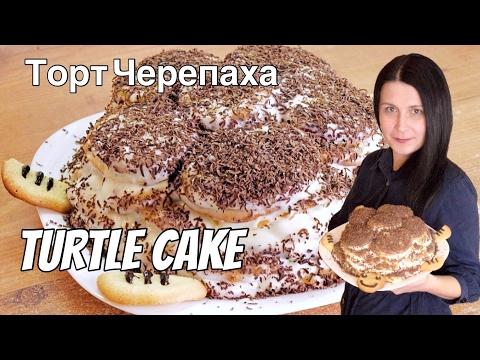 Торт Черепаха - бисквитный торт со сметанным кремом / Turtle cake  English subtitles без регистрации и смс