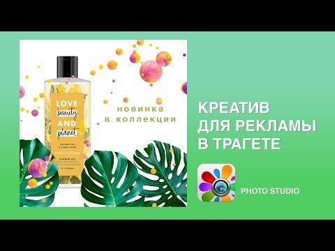 Креатив для рекламы в Инстаграм | Красивый баннер в приложении Photo Studio |  Фоторедактор