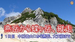 表銀座 燕岳~蝶ヶ岳 縦走1日目 中房登山口から燕岳を経由して大天莊まで